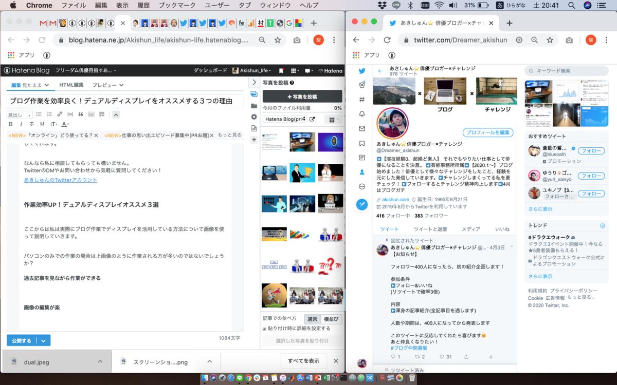 f:id:Akishun_life:20200404204156p:plain