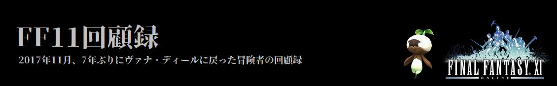 FF11回顧録