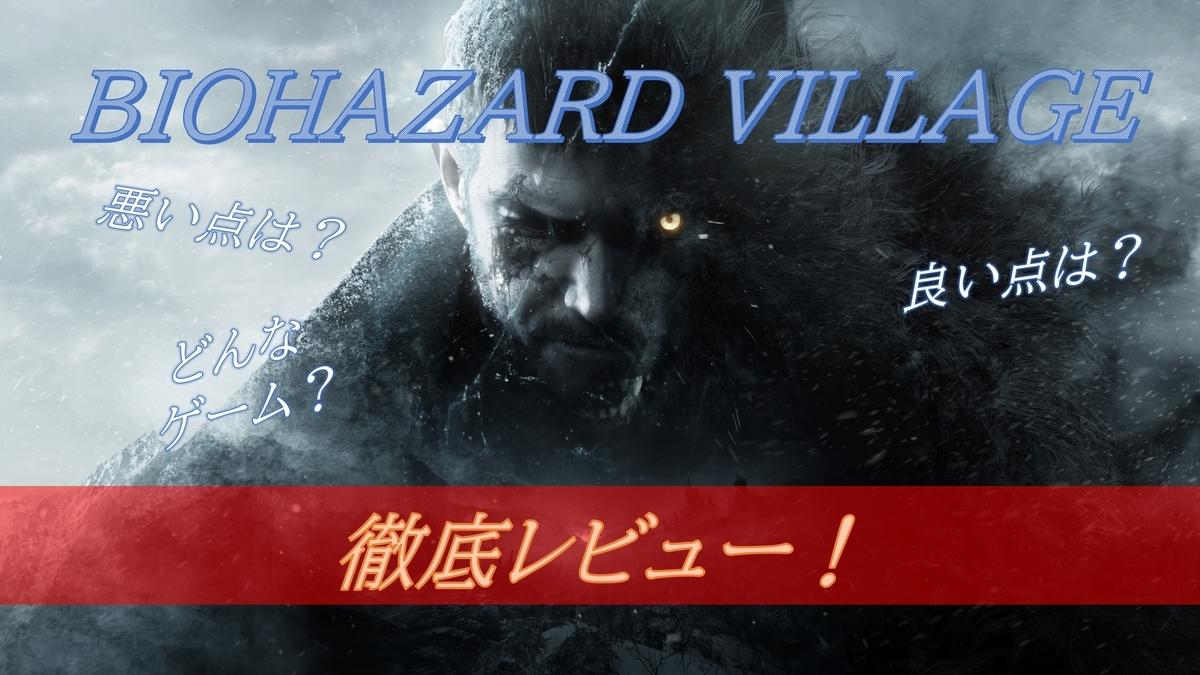 f:id:AkiyoshiBlog:20210523235700j:plain