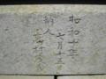 日本人が住んでいた証
