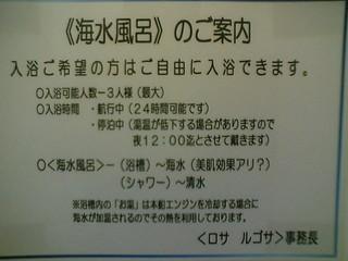 海水風呂・解説