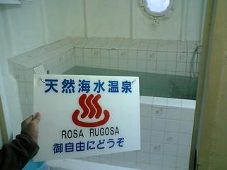 海水風呂(看板協力:HBC)