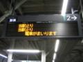 二子玉川2番線-電車がまいります