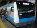 E233系1000番台(ウラ151編成)