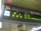 2番線発長津田駅