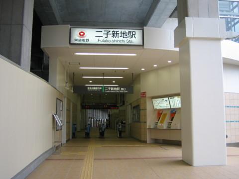 二子新地駅