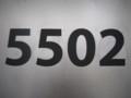 5102F:5502号車