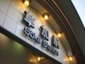 [20090921-東武博物館とか]草加駅