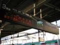 [20090921-東武博物館とか]地下鉄直通