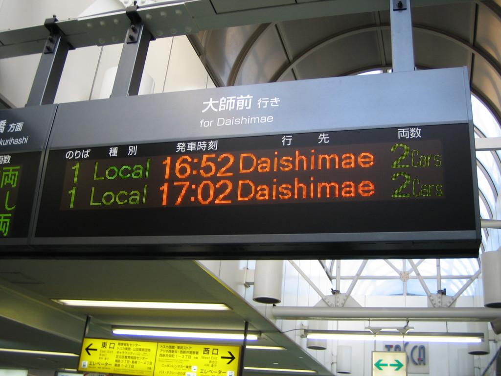 西新井駅にて
