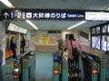 [20090921-東武博物館とか]西新井駅にて