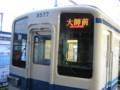 [20090921-東武博物館とか]モハ8577