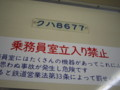 [20090921-東武博物館とか]クハ8677