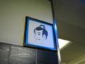 [20090921-東武博物館とか]大師前駅トイレ