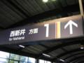 [20090921-東武博物館とか]大師前