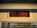 [20090921-東武博物館とか]側面方向幕