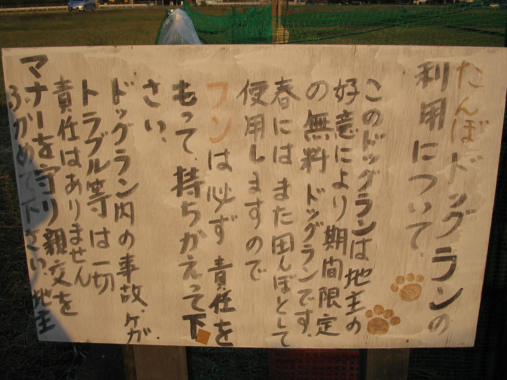 長津田のドッグラン
