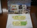 たまプラーザ記念硬券