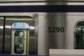 [20091129-東急線ぶらり旅]