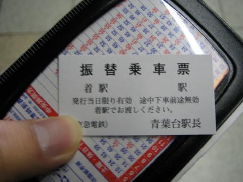 IMG_0148.JPG[20100301-ダイヤ乱れ]