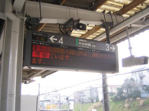 [20100301-ダイヤ乱れ]