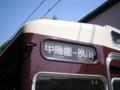 [20100314-神戸観光]