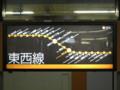 [札幌市営地下鉄]東西線路線図
