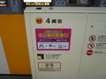 [札幌市営地下鉄]ホームドアと(いわゆる)女性専用車ステッカー