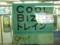 CoolBizトレイン