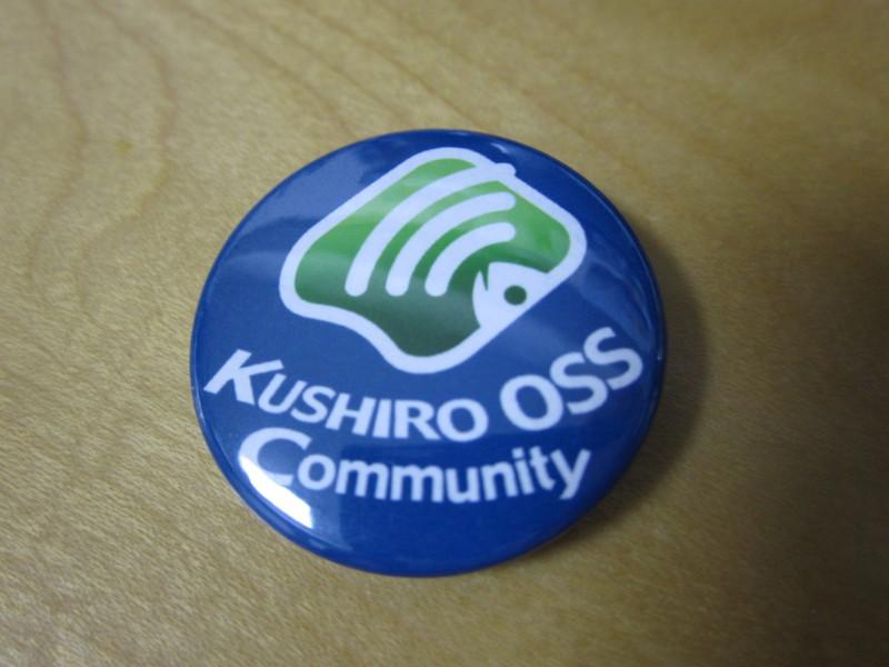 KUSHIRO OSSCommunityバッジ