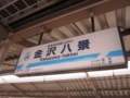 [110504-びぎねっと鉄道部]