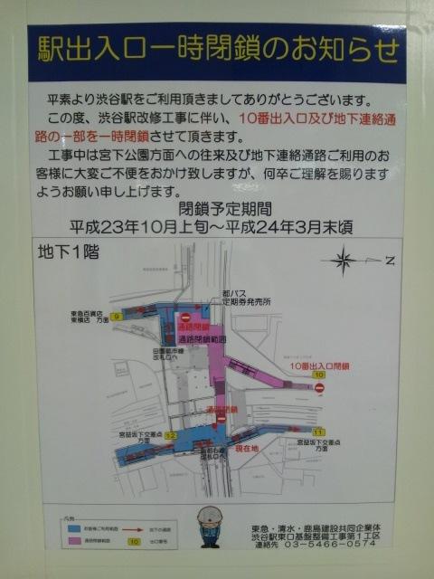 渋谷駅10番出入口周辺工事のお知らせ。さりげなく期間長い。旧定期売