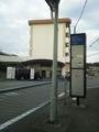 [twitter] 市電保存館前でバス待ち。