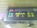 [twitter] 田都渋谷の各停表示ってこの色だったっけ???