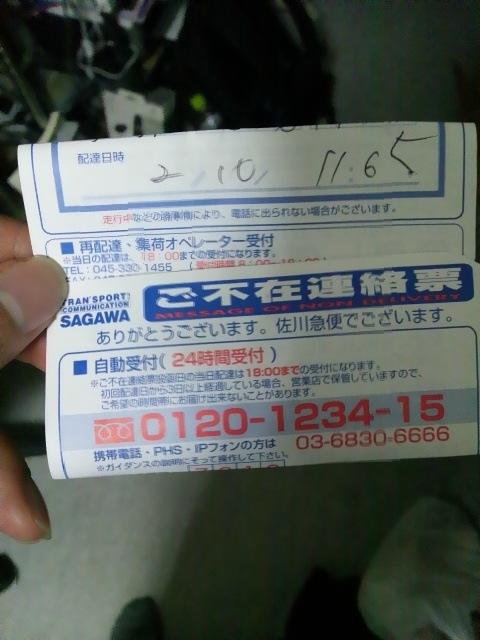 佐川、昨日の夜に11日午前指定したのに、今日の午前11時65分に配達に
