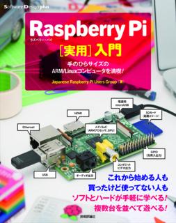 RaspberryPi〔実用〕入門 ~手のひらサイズのARM/Linuxコンピュータを満喫!  (Software Design plus)