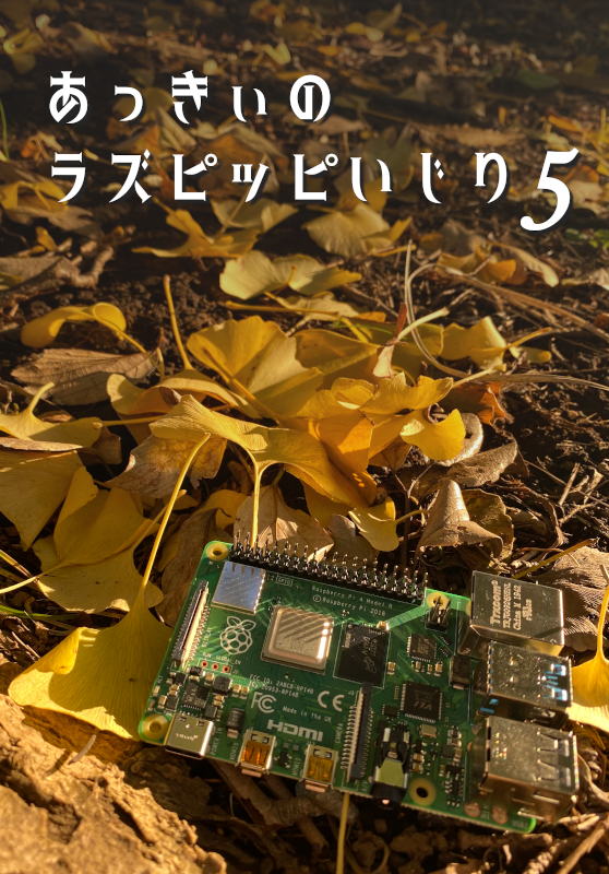 f:id:Akkiesoft:20191201182804p:image:w200