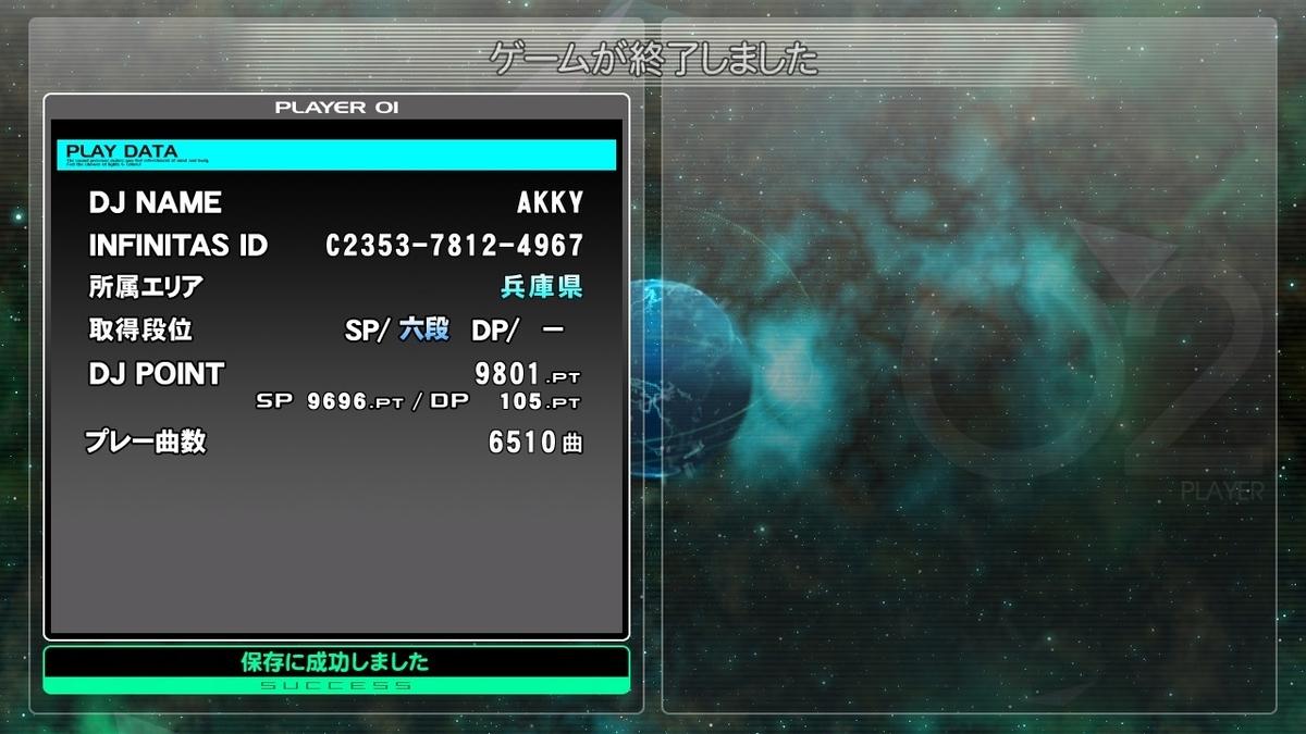 f:id:Akky1022:20200730212308j:plain