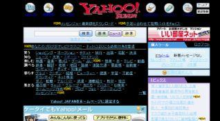 Mus*Yahoo!