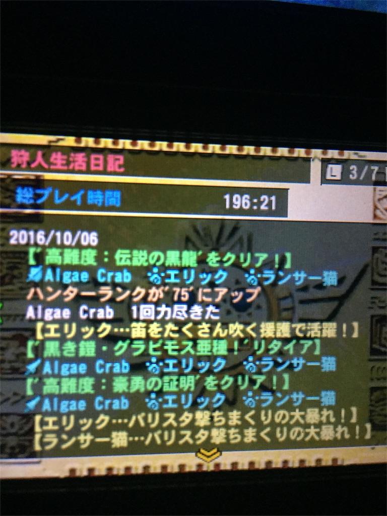 f:id:AlgaeCrab:20161015221855j:image