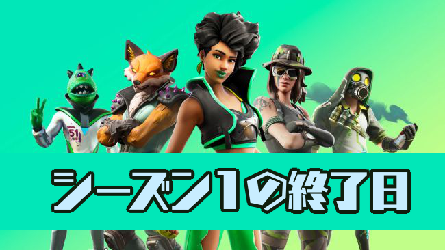 フォートナイト 武器構成 シーズン2