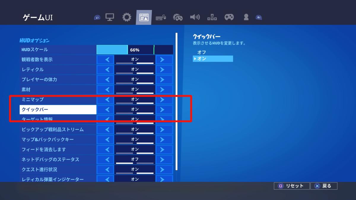 表示 フォート ナイト 武器 【フォートナイト】操作方法(PC)