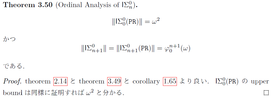 一階算術の部分体系の順序数解析 - Alwe's blog