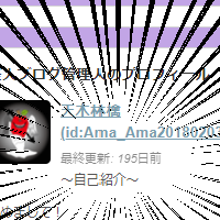 f:id:Ama_Ama20180203:20210523173001p:plain