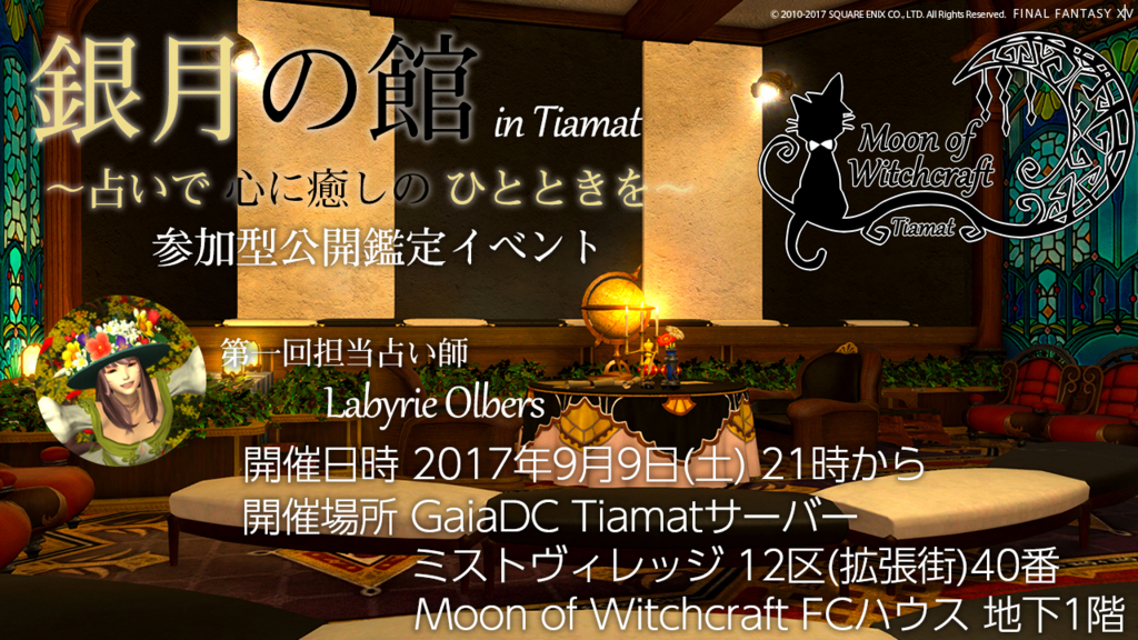 f:id:Amatsumacoto:20170829141016j:plain