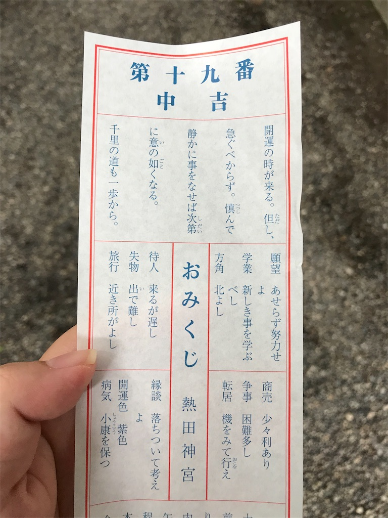 f:id:Amatsumacoto:20180821214840j:image