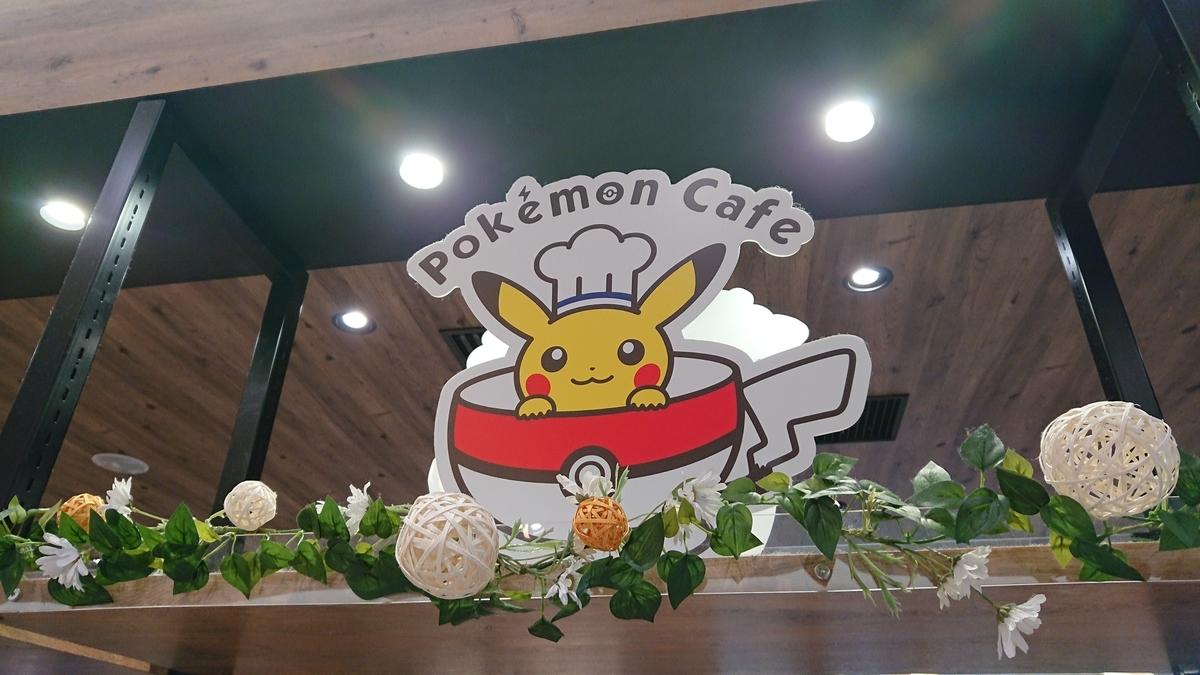 ポケカフェのロゴマーク