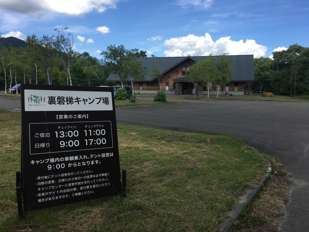 f:id:Ame-otoko:20180804102508j:plain