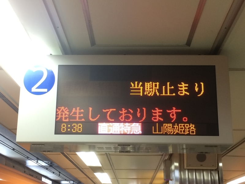阪神電車トリビア~当駅止まりと回送の違いの考察~ - ここってつ日記 ...