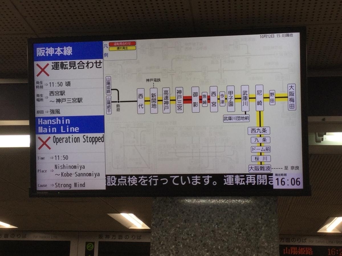 大阪 メトロ 遅延